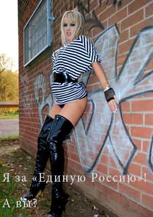 Фото российских шалав фото 488-686