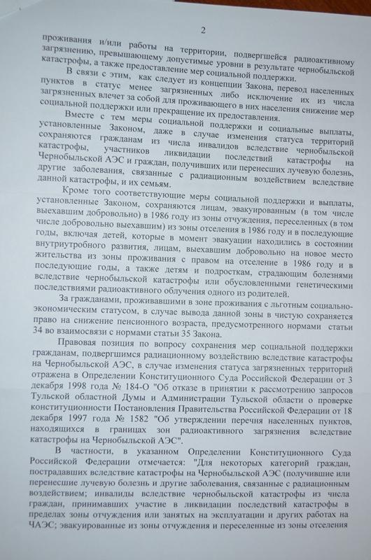 Вопросы по льготам чернобыльцам